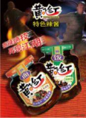 黄飞红辣酱系列产品、黄飞红香脆椒产品上市