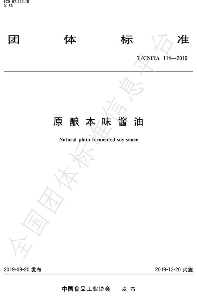 (全国团体标准:原酿本味酱油  标准代码为T/CNFIA 114-2019)