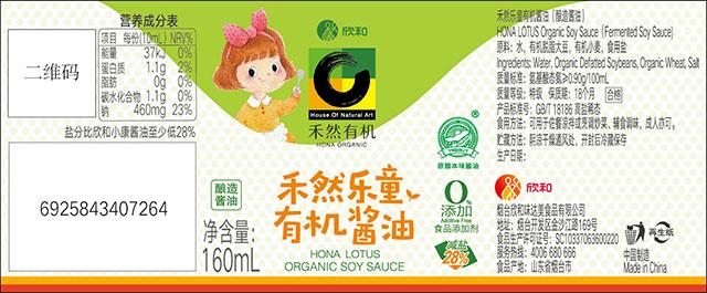 """(禾然乐童有机酱油在产品标签增加""""原酿本味酱油""""商标标识)"""