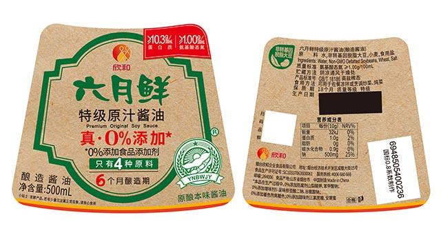 """(六月鲜特级原汁酱油在产品标签增加""""原酿本味酱油""""商标标识)"""