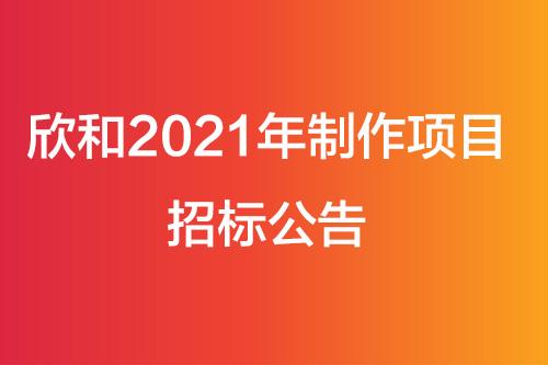 欣和2021年制作项目招标公告